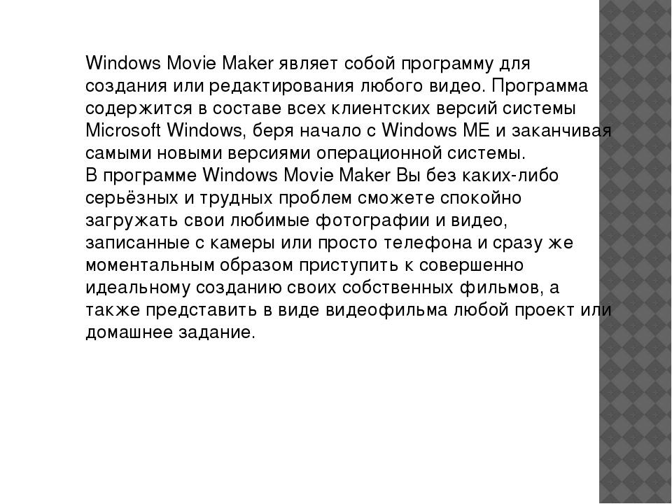 Windows Movie Maker являет собой программу для создания или редактирования лю...