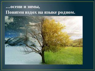 …осени и зимы, Понятен вздох на языке родном.