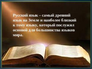 Русский язык – самый древний язык на Землеи наиболее близкий к тому языку,