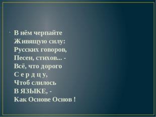 В нём черпайте Живящую силу: Русских говоров, Песен, стихов... - Всё, что до