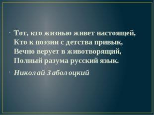 Тот, кто жизнью живет настоящей, Кто к поэзии с детства привык, Вечно верует