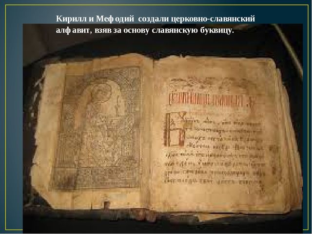 Кирилл и Мефодий создали церковно-славянский алфавит, взяв за основу славян...