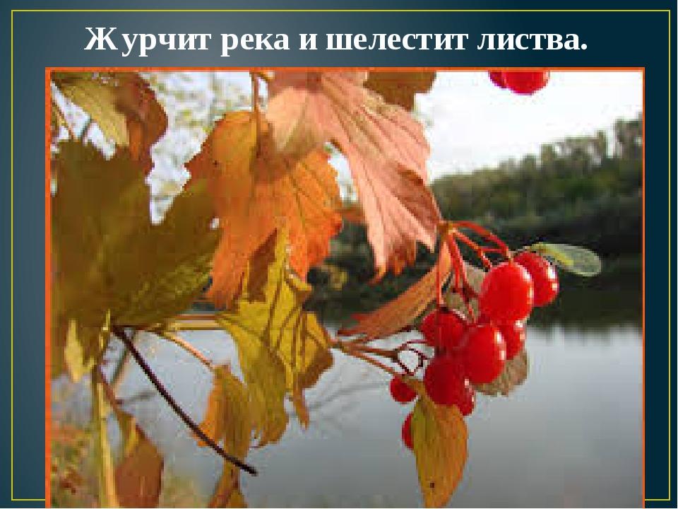 Журчит река и шелестит листва.