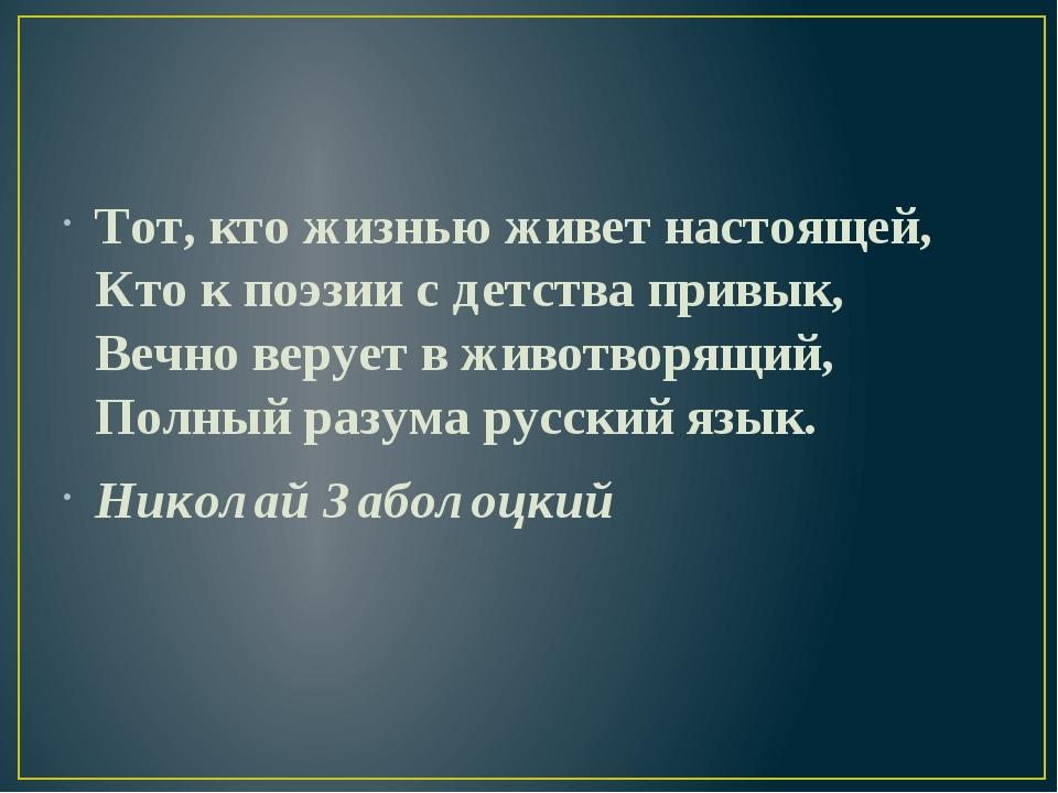 Тот, кто жизнью живет настоящей, Кто к поэзии с детства привык, Вечно верует...
