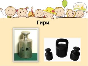 Гири 1 кг