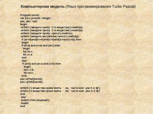 Компьютерная модель (Язык программирования Turbo Pascal) Program smesi; var a