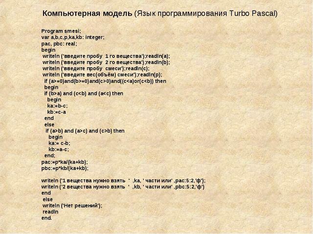 Компьютерная модель (Язык программирования Turbo Pascal) Program smesi; var a...