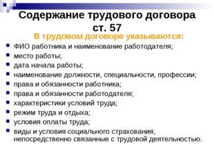 Содержание трудового договора ст. 57 В трудовом договоре указываются: ФИО раб