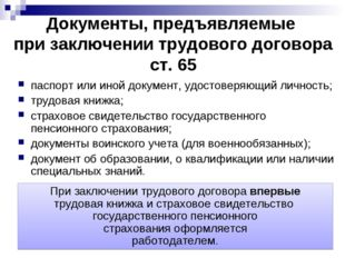 Документы, предъявляемые при заключении трудового договора ст. 65 паспорт или
