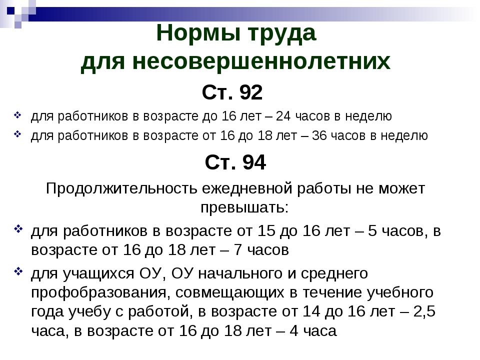 Нормы труда для несовершеннолетних Ст. 92 для работников в возрасте до 16 лет...