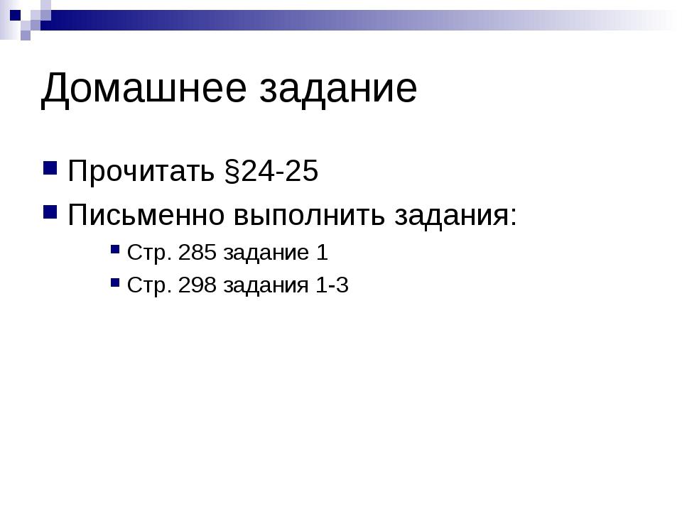 Домашнее задание Прочитать §24-25 Письменно выполнить задания: Стр. 285 задан...