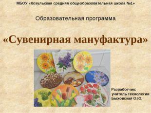 Образовательная программа «Сувенирная мануфактура» МБОУ «Козульская средняя о