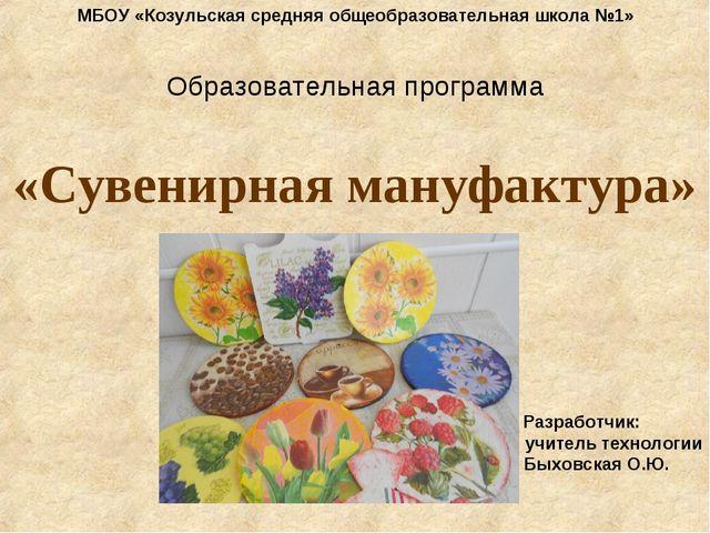 Образовательная программа «Сувенирная мануфактура» МБОУ «Козульская средняя о...