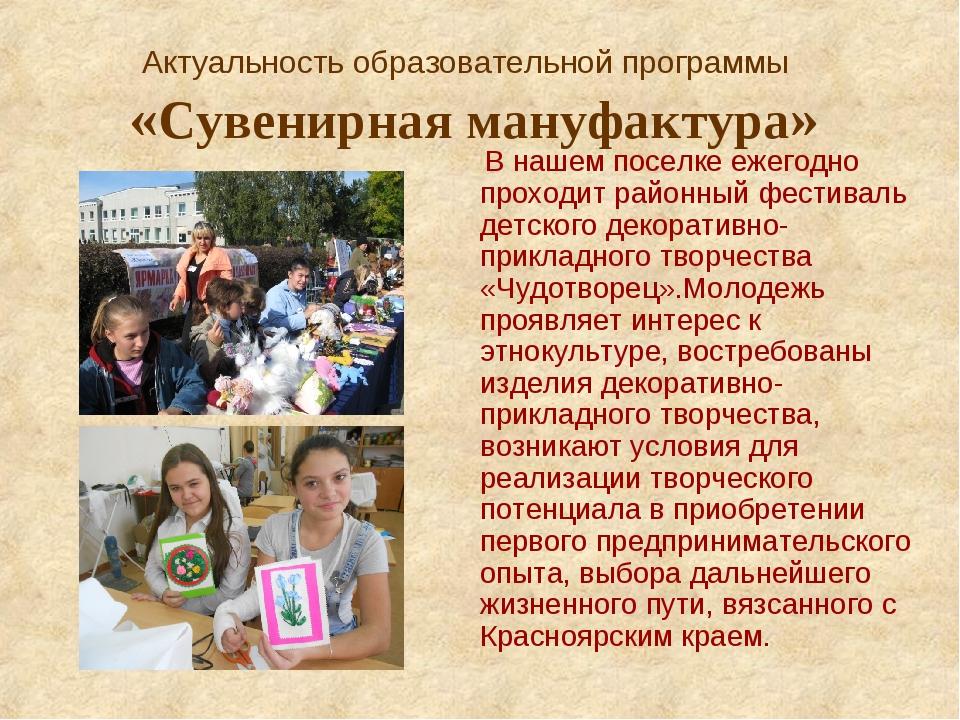 Актуальность образовательной программы «Сувенирная мануфактура» В нашем посел...