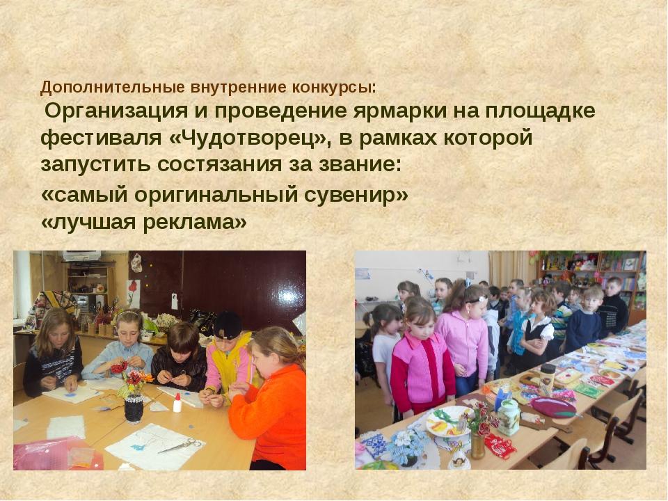 Дополнительные внутренние конкурсы: Организация и проведение ярмарки на площ...