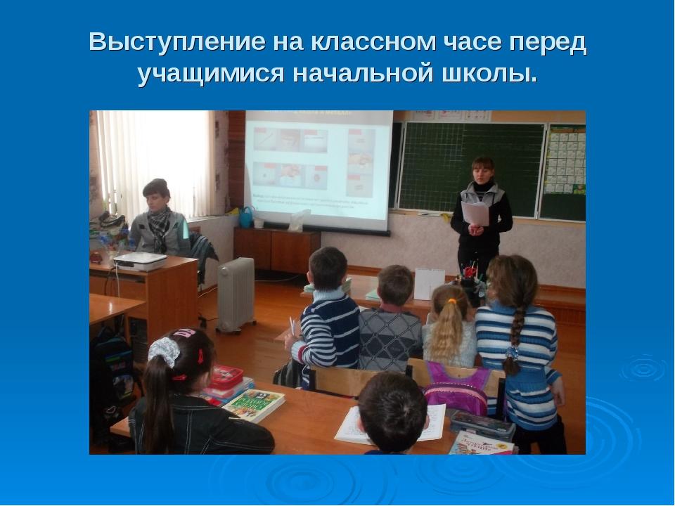 Выступление на классном часе перед учащимися начальной школы.