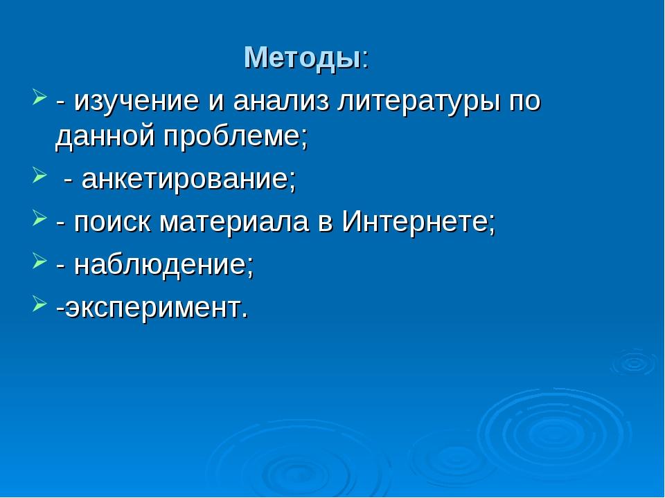 Методы: - изучение и анализ литературы по данной проблеме; - анкетирование;...