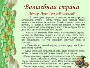 Волшебная страна Автор: Ананченко Владислав В некотором царстве, в некотором