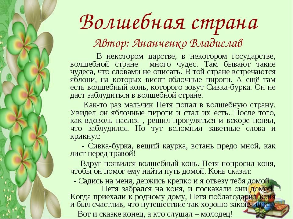 Волшебная страна Автор: Ананченко Владислав В некотором царстве, в некотором...
