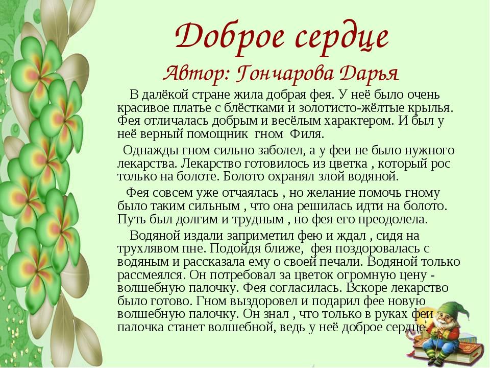 Доброе сердце Автор: Гончарова Дарья В далёкой стране жила добрая фея. У неё...