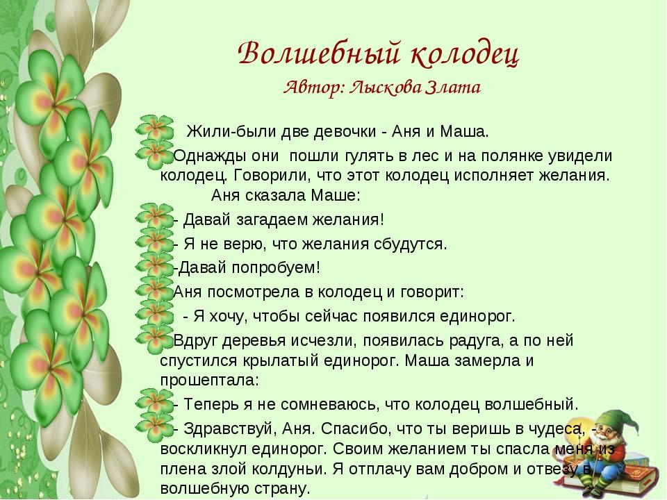 Волшебный колодец Автор: Лыскова Злата Жили-были две девочки - Аня и Маша. Од...