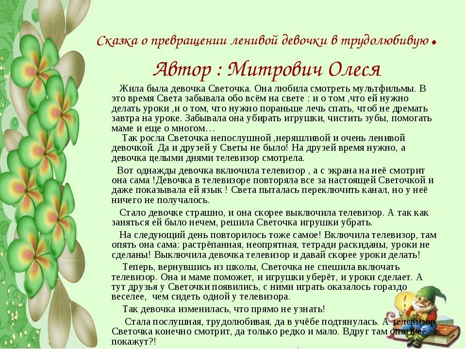 Сказка о превращении ленивой девочки в трудолюбивую. Автор : Митрович Олеся Ж...