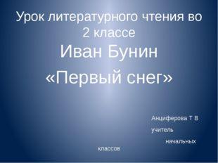 Урок литературного чтения во 2 классе Иван Бунин «Первый снег» Анциферова Т В