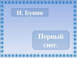 И. Бунин Первый снег.