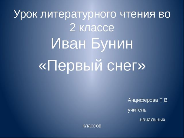 Урок литературного чтения во 2 классе Иван Бунин «Первый снег» Анциферова Т В...