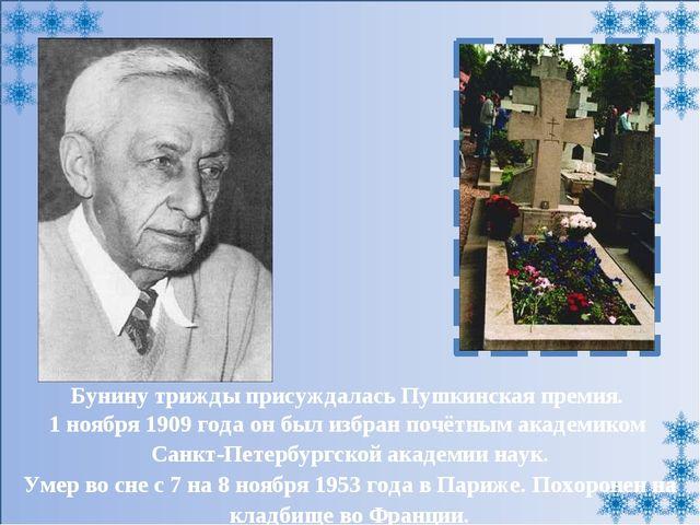 Бунину трижды присуждалась Пушкинская премия. 1 ноября 1909года он был избр...