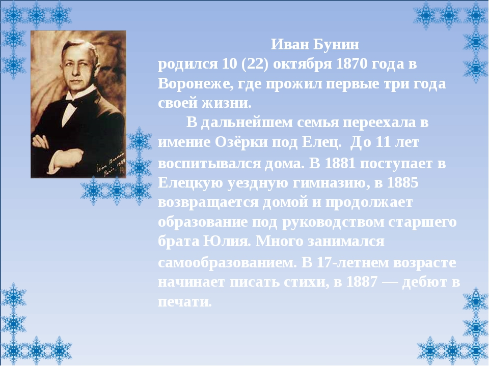 Иван Бунин родился 10 (22) октября 1870 года в Воронеже, где прожил первые т...