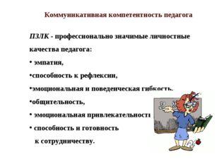 Коммуникативная компетентность педагога ПЗЛК - профессионально значимые лично