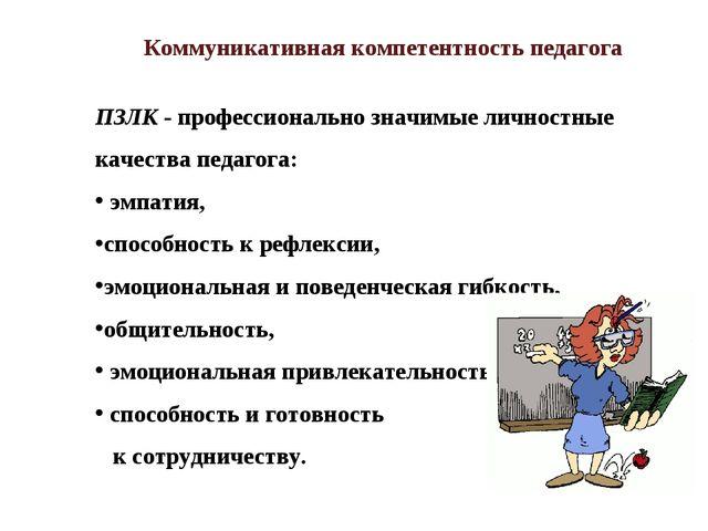 Коммуникативная компетентность педагога ПЗЛК - профессионально значимые лично...