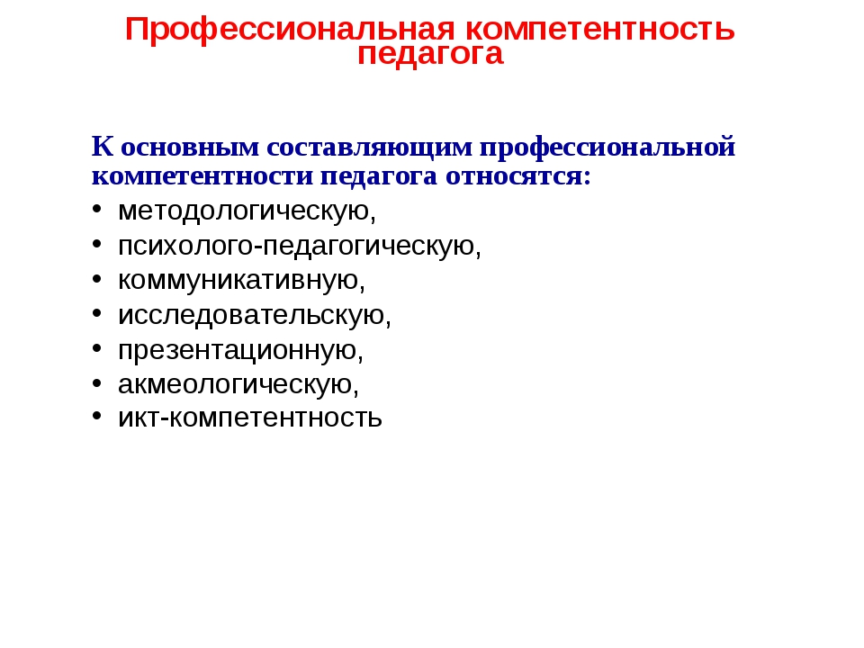 Профессиональная компетентность педагога К основным составляющим профессионал...