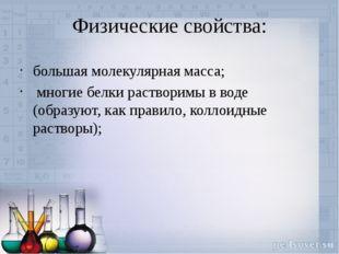 Физические свойства: большая молекулярная масса; многие белки растворимы в во