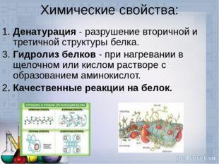 Химические свойства: 1. Денатурация - разрушение вторичной и третичной структ