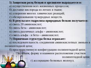 5) Защитная роль белков в организме выражается в: а) осуществлении всех жизне