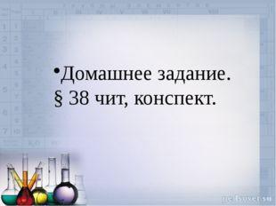 Домашнее задание. § 38 чит, конспект.
