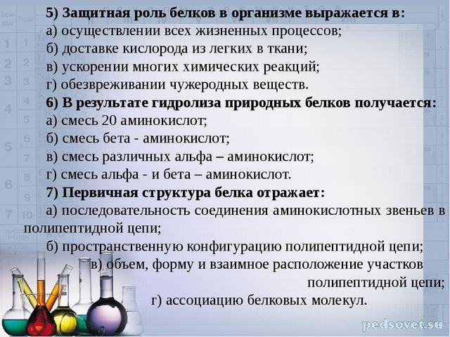 5) Защитная роль белков в организме выражается в: а) осуществлении всех жизне...
