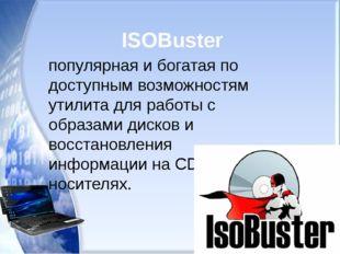ISOBuster популярная и богатая по доступным возможностям утилита для работы