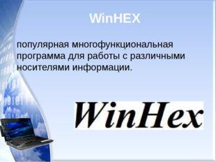 WinHEX популярная многофункциональная программа для работы с различными носит