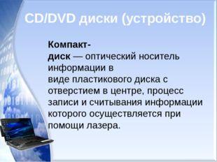CD/DVD диски (устройство) Компакт-диск—оптическийноситель информациив вид