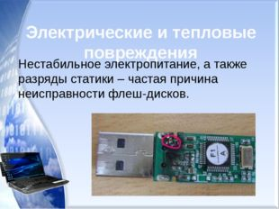 Электрические и тепловые повреждения Нестабильное электропитание, а также раз