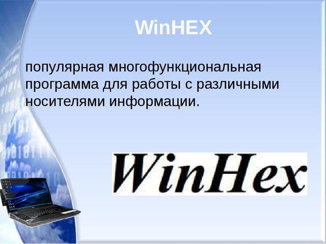WinHEX популярная многофункциональная программа для работы с различными носит...
