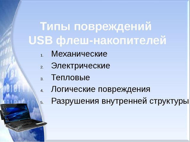 Типы повреждений USB флеш-накопителей Механические Электрические Тепловые Лог...