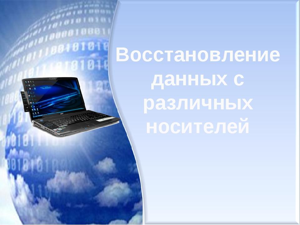 Восстановление данных с различных носителей