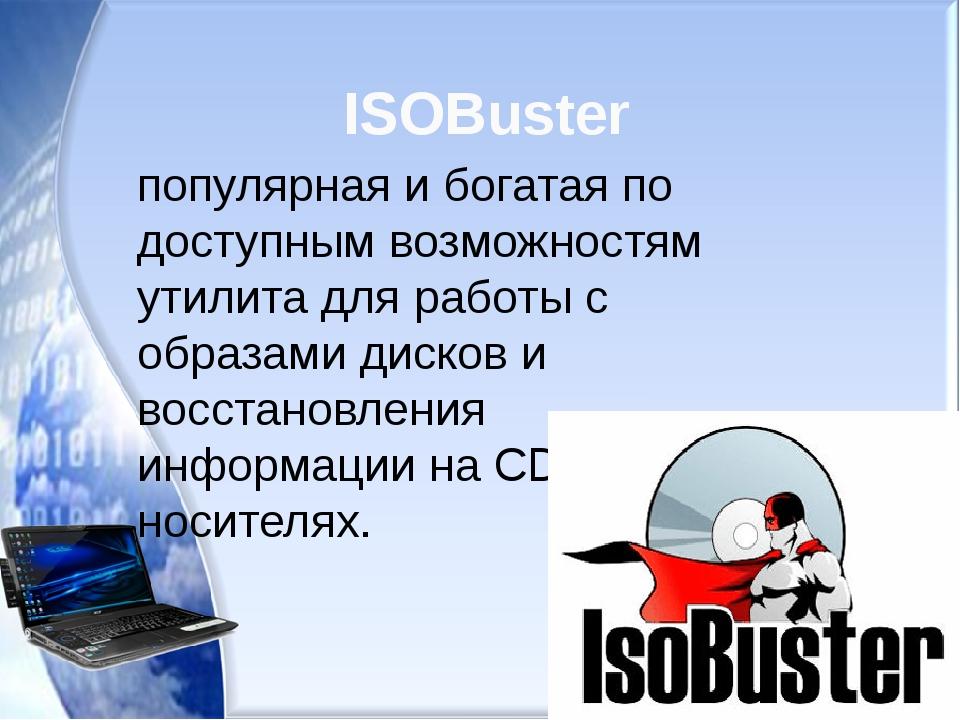 ISOBuster популярная и богатая по доступным возможностям утилита для работы...