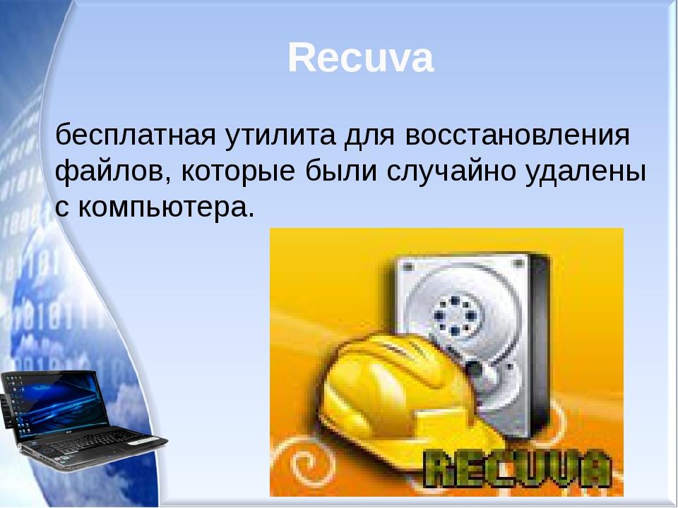 Recuva бесплатная утилита для восстановления файлов, которые были случайно уд...