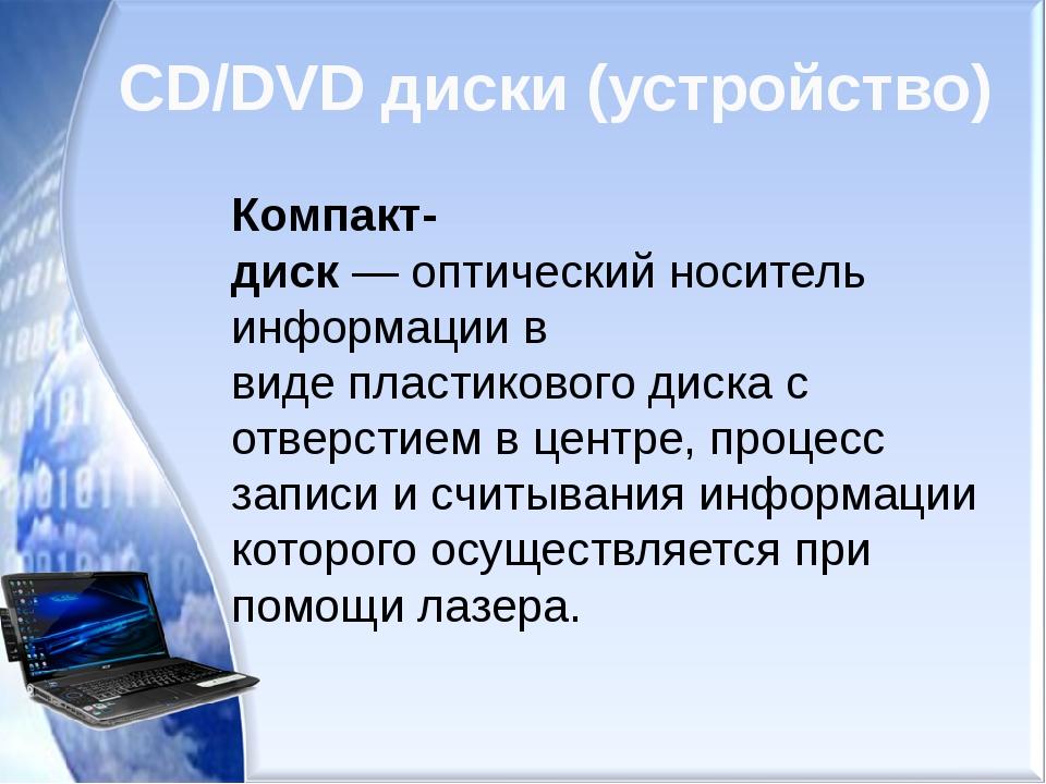 CD/DVD диски (устройство) Компакт-диск—оптическийноситель информациив вид...