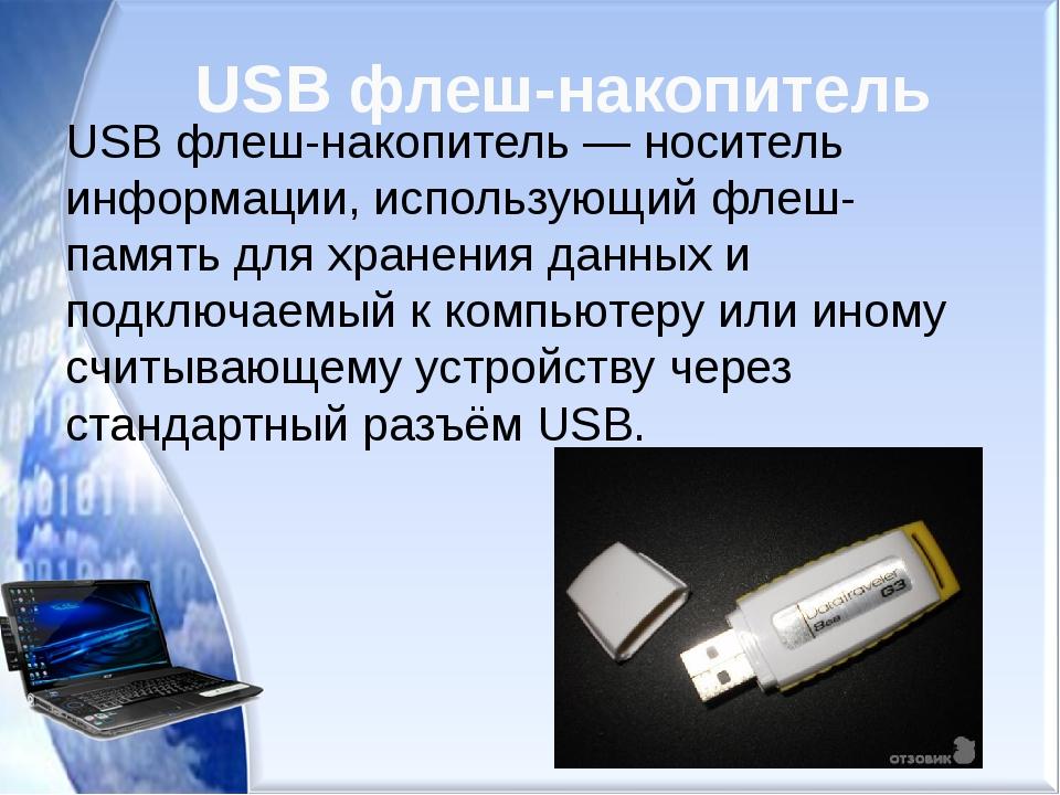 USB флеш-накопитель USB флеш-накопитель — носитель информации, использующий ф...